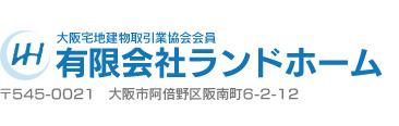大阪を中心に関西地区で住宅関連事業・不動産業務を展開しています